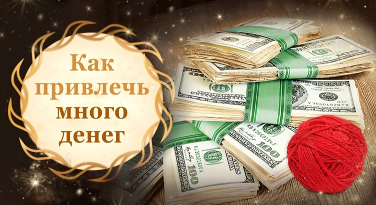 Шепоток на кошелек Степанова