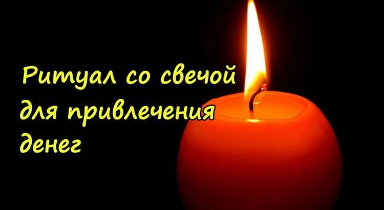 Заговор на деньги с красной свечой