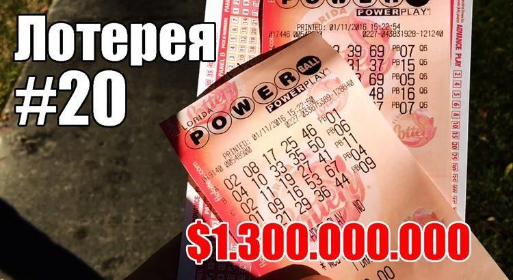 Заговор на купленный лотерейный билет