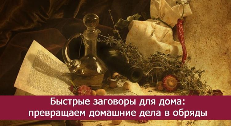 Заговор на продажу дома Степановой