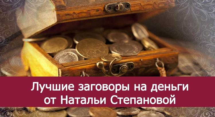 Заговор на старый кошелек Натальи Степановой