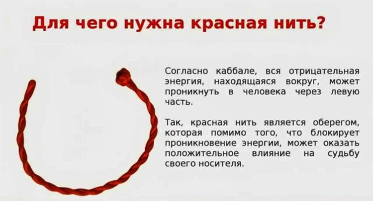 Заговор на красную нить 7 узлов