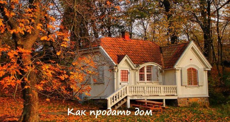 Заговор на продажу недостроенного дома