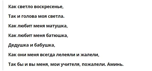 Заговор на сдачу экзамена Степановой