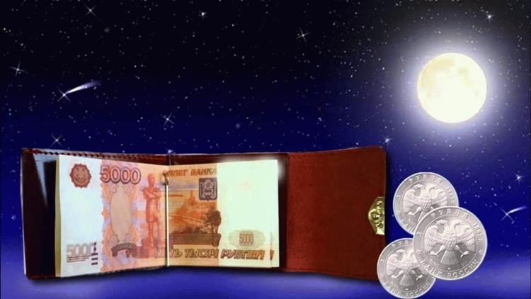 Ритуал на прибыль денег