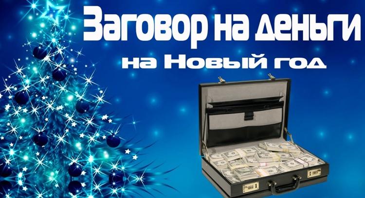 Новогодние заговоры на деньги