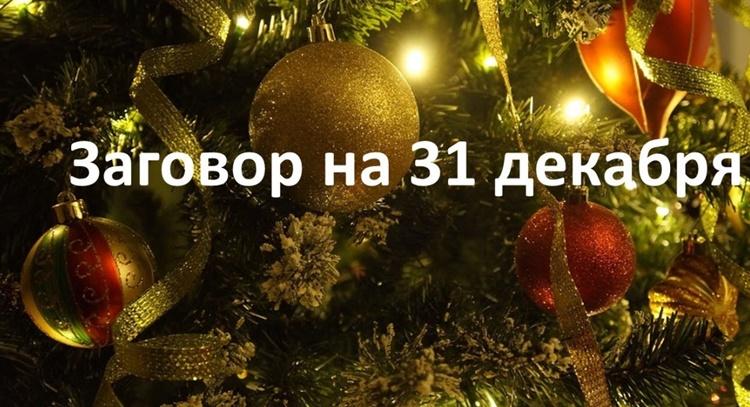 Заговор на Новый год вернуть мужа
