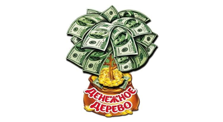 Заговор на денежное дерево читать