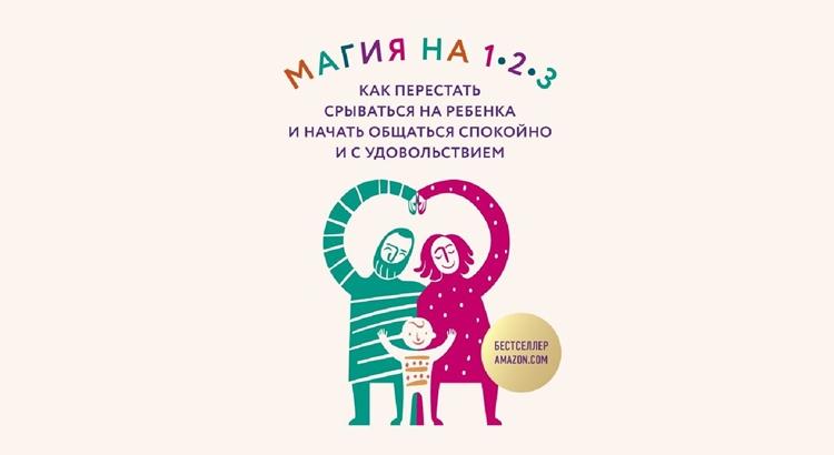 Магия на 1-2-3 как перестать срываться на ребенка и начать общаться спокойно и с удовольствием