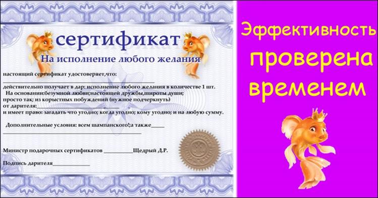 Сертификат на осуществление мечты