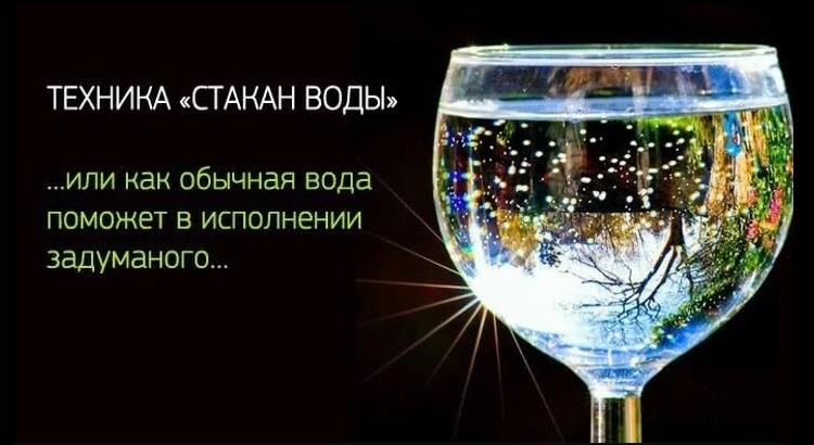 Сколько раз нужно загадывать желание на стакан воды
