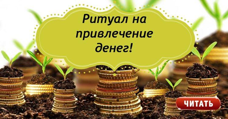 Обряд для привлечения денег на купюру