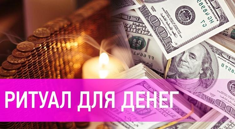 Почти мгновенный ритуал на большие деньги