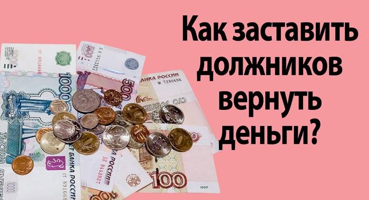 Сильный обряд чтобы должник вернул деньги