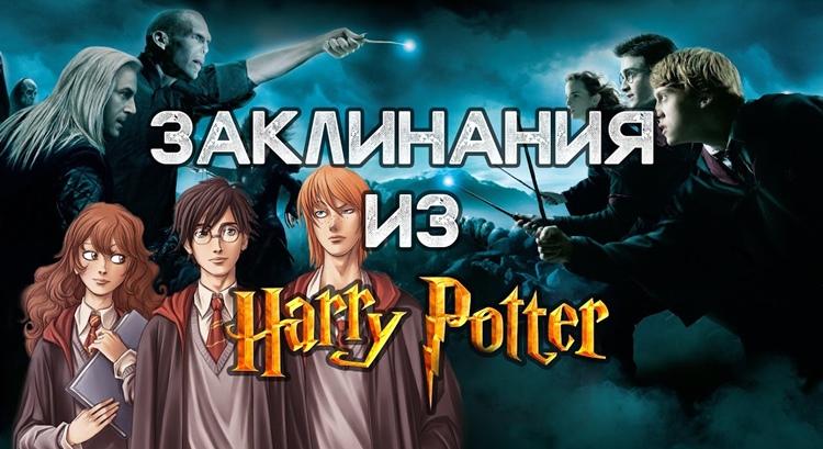 Заклинания из Гарри Поттера