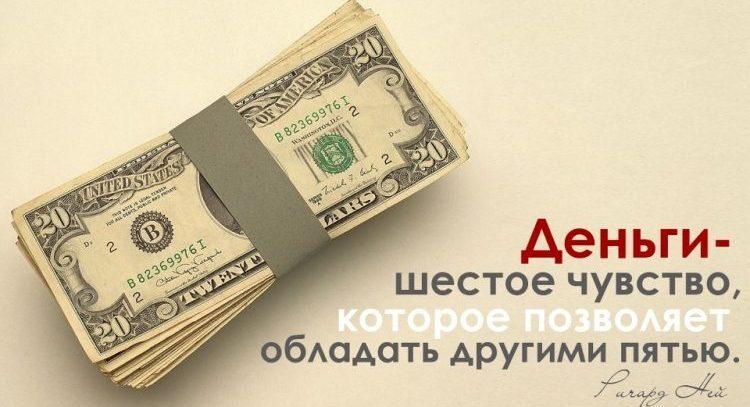 Какой заговор нужно прочитать чтобы неожиданно появились деньги