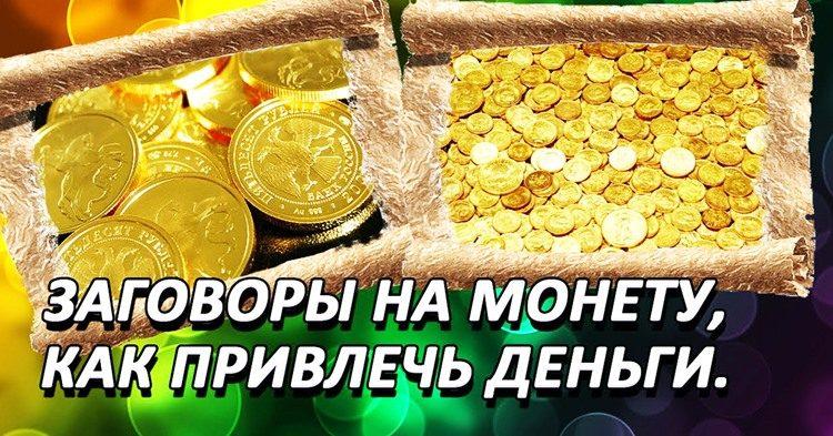 Как заговорить монету на деньги и удачу