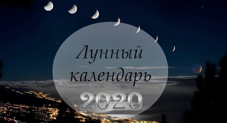 Лунный календарь магии