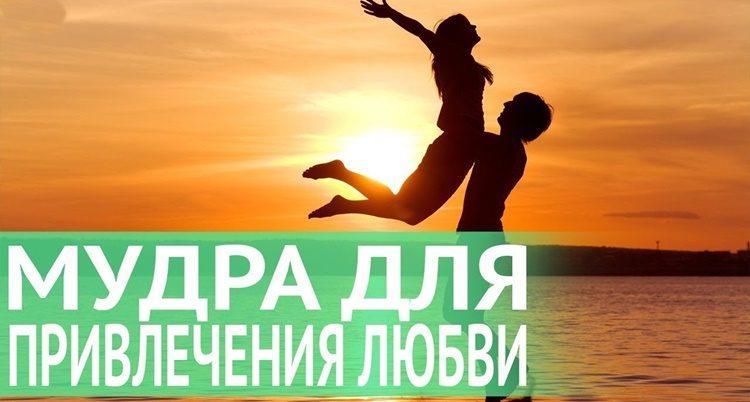 Мудры для привлечения любви