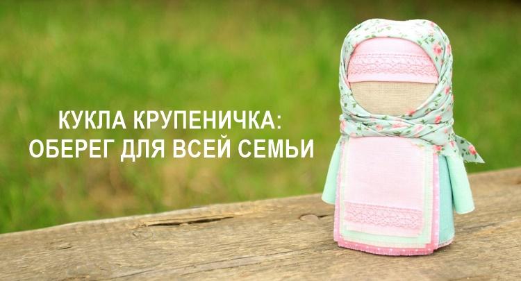 Кукла Крупеничка