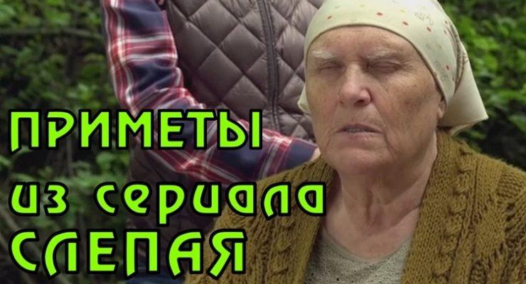 приметы Бабы Нины из сериала Слепая