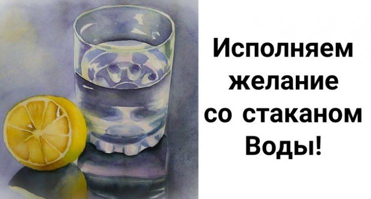 Заговор на исполнение желания на стакан воды