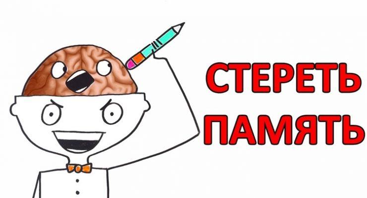 Как стереть память человеку с помощью заговора