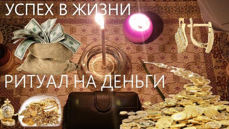 Самые быстрые обряды на деньги