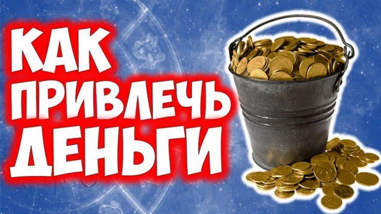3 способа привлечения денег при помощи магии