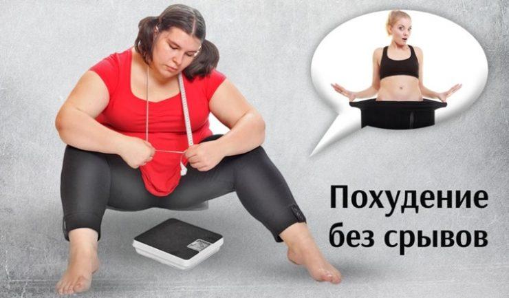 Как с помощью обряда отдать лишний вес другому человеку