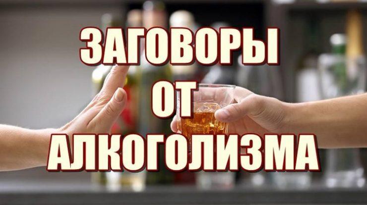 Заговоры которые действуют мгновенно против алкоголя