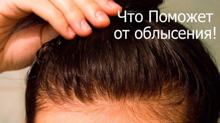 Заклинание от облысения волос